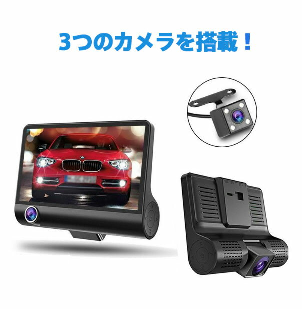 【レターパック送料無料】【新製品】3カメラ搭載ドライブレコーダー前後車内同時録画/バックカメラ/G-Sensor/HD1080P/広角170度/暗視/エンジン連動/動体検知/上書式/取り付け簡単/32GB対応/高画質/SDカード録画/トラック利用可/駐車監視機能 k319