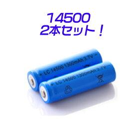 【定形外送料無料】14500充電池2本セット/単三充電池/リチウムイオン充電池/バッテリー/14500リチウムイオン電池/14500 1200mAh/バッテリー 14500-2