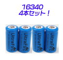 【定型外送料無料】16340充電池4本セット/リチウムイオン充電池/バッテリー/16340リチウムイオン電池/16340 1200mAh/…