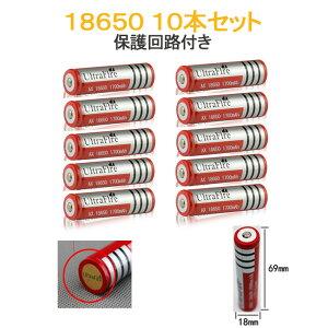 【レターパック送料無料】18650電池10本セット/充電式電池10本/リチウムイオン充電池/過充電保護回路付/バッテリー/18650リチウムイオン電池/Ultrafire 1700mAh/バッテリー