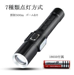 LEDライト ハンドライト 作業ライト 800ルーメン 18650充電池付き 懐中電灯 ハンディライト USB充電式 作業灯 ワークライト 防水 ズーム 7種類点灯方式 528set