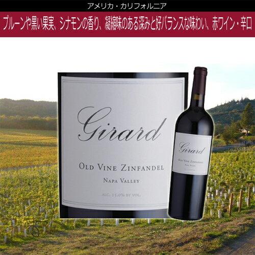 オールド・ヴァイン・ジンファンデル・ナパ・ヴァレー [2014] ジラードアメリカ カリフォルニアワイン 赤ワイン [erabell]