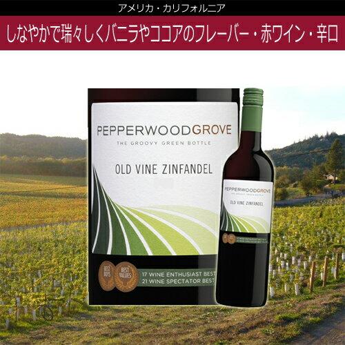 オールド・ヴァイン・ジンファンデル・カリフォルニア [2015] ペッパーウッド・グローヴ (0245040415)アメリカ カリフォルニアワイン 赤ワイン[erabell]
