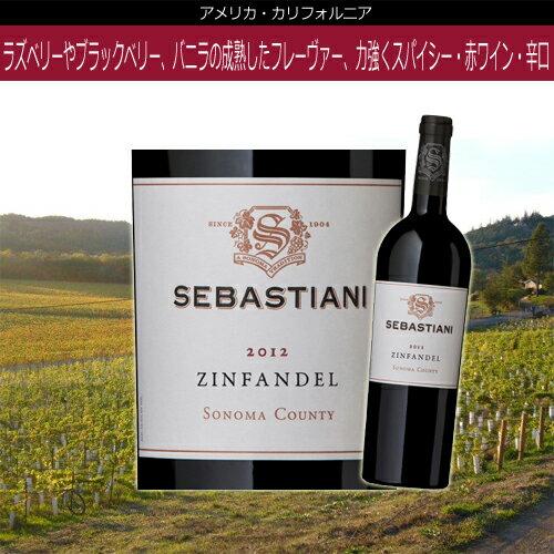 ジンファンデル・ソノマ・カウンティ [2014] セバスチャーニ (0252040414)アメリカ カリフォルニアワイン 赤ワイン [erabell]