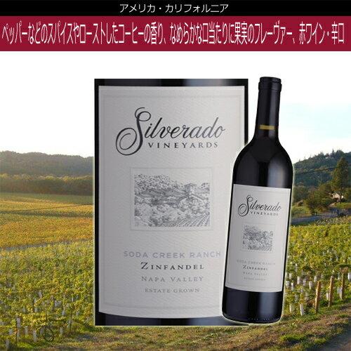 ジンファンデル・ソーダ・クリーク・ランチ・ナパ・ヴァレー [2013] シルヴァラード アメリカ カリフォルニアワイン 赤ワイン [erabell]