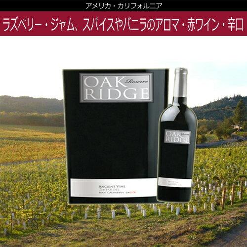 エインシェント・ヴァイン・ジンファンデル [2014] オーク・リッジ (0281040114)アメリカ カリフォルニアワイン 赤ワイン[erabell]