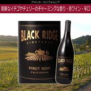 ピノ・ノワール・カリフォルニア[NV]ブラック・リッジ【カリフォルニア/赤】