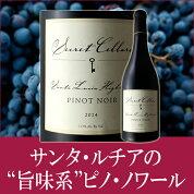 サンタ・ルチア・ハイランズ・ピノ・ノワール・シークレット・セラーズ・アメリカ・カリフォルニア・セントラル・コースト・モントレー・カウンティ・サンタ・ルチア・ハイランズ・赤ワイン