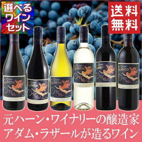 【送料無料】【組み合わせ自由】サイクルズ・グラディエーター・6本セットアメリカ カリフォルニアワイン セットワイン 赤ワインセット 白ワインセット ミックス
