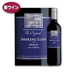 メルロー・カリフォルニア [2015] スモーキング・ルーンアメリカ カリフォルニアワイン 赤ワイン
