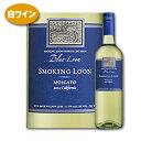 ブルー・ルーン・モスカート・カリフォルニア [2018] スモーキング・ルーンアメリカ カリフォルニアワイン 白ワイン