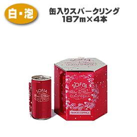 【187ml 缶×4缶】 ソフィア・ミニ・ブラン・ド・ブラン・モントレー [NV] フランシス・コッポラアメリカ カリフォルニアワイン 白ワイン スパークリング 缶入りスパークリング
