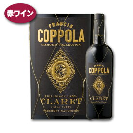 ワイン 赤 ダイヤモンド コレクション クラレット カリフォルニア 2018 フランシス コッポラアメリカ カベルネ ソーヴィニヨン
