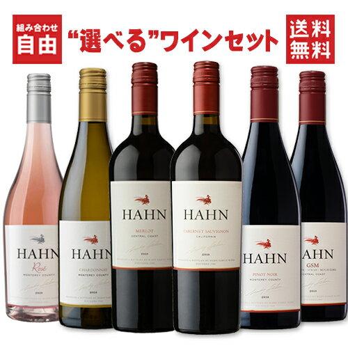 【送料無料】【組合せ自由】ハーン・ワイナリー・5本セットアメリカ カリフォルニアワイン ワインセット 赤ワインセット 白ワインセット ミックス