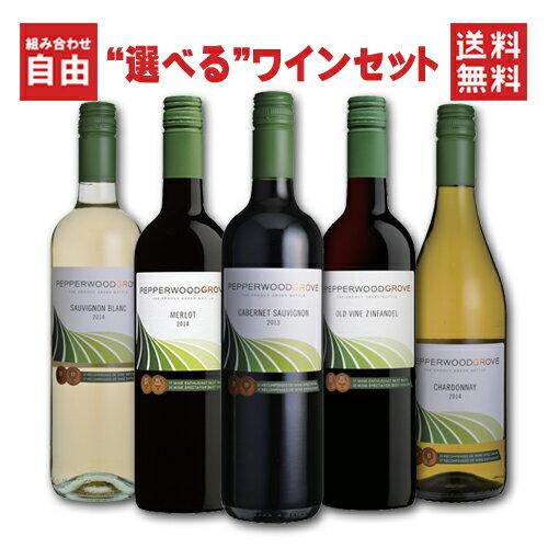 【送料無料】【組合せ自由】ペッパーウッド・グローヴ・5本セットアメリカ カリフォルニアワイン セットワイン 赤ワインセット 白ワインセット ミックス
