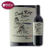 カベルネ・ソーヴィニヨン・リザーヴ・カリフォルニア・コースト・リッジ・アメリカ・カリフォルニア・赤ワイン・辛口
