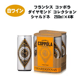 【250ml 缶×4】シャルドネ モントレー・カウンティ [NV] フランシス・コッポラ・ダイヤモンド・コレクション ワイン 白 アメリカ カリフォルニア 辛口