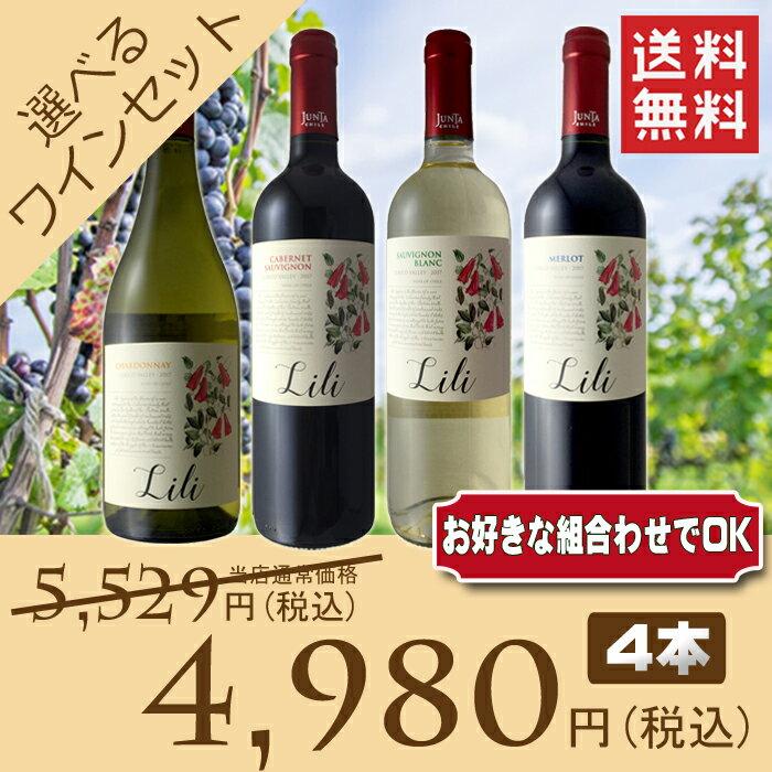 【送料無料】【組合せ自由】リリィ 組み合わせ自由な選べる4本セットチリワイン クリコ・ヴァレー 赤ワイン 白ワイン セットワイン ミックス カベルネ・ソーヴィニヨン メルロー シャルドネ ソーヴィニヨン・ブラン