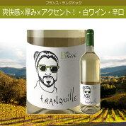 IGP・コート・ド・トング・トランキル・ブラン・バサック・オーガニック・フランスワイン・ラングドック・白ワイン・辛口