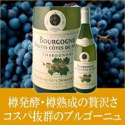 ブルゴーニュ・オート・コート・ド・ニュイ・シャルドネ・ギィ・シモン・エ・フィス・フランスワイン・ブルゴーニュ・白ワイン