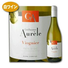 ギヨーム・オーレル・ヴィオニエ [2017] アルマ・セルシウスフランスワイン ラングドック 白ワイン 金賞受賞