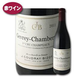 ジュヴレイ・シャンベルタン・プルミエ・クリュ・シャンポー [2011] ジェイ・クドレイ・ビゾ1級 フランスワイン ブルゴーニュ 赤ワイン ピノノワール