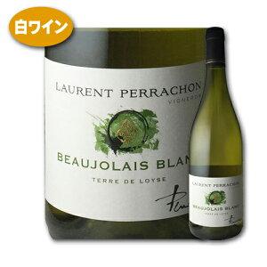 ボジョレー・ブラン・テーレ・ド・ロワズ [2017] ローラン・ペラションフランスワイン ブルゴーニュ ボジョレー 白ワイン シャルドネ
