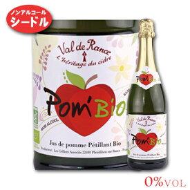 スパークリング ポム ビオ NV 750ml フランス ノンアルコール シードル リンゴジュース