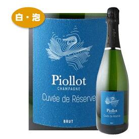 ブリュット・キュヴェ・ド・レゼルヴ [NV] ピオロ・ペール・エ・フィス (RM)フランスワイン シャンパーニュ 白ワイン スパークリング レコルタン