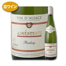 ヴァン・ダルザス・リースリング [2017] エメシュテンツ (0108540217)フランスワイン アルザス 白ワイン