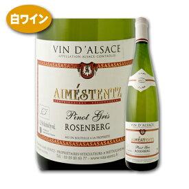 リュー・ディ・ローゼンベルグ・ピノ・グリ [2017] エメシュテンツ (0108600317)フランスワイン アルザス 白ワイン