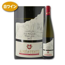 ヘングスト・ピノ・グリ・グラン・クリュ (特級) [2012] エメシュテンツフランスワイン アルザス 白ワイン 甘口