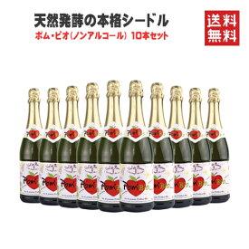 セット スパークリング ポム ビオ NV 750ml×10本セット 送料無料フランス ノンアルコール シードル リンゴ ジュースセット本数が12本→10本になりました(2020/06)