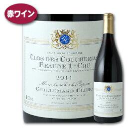 ボーヌ・プルミエ・クリュ・クロ・デ・クシュリア [2011] ギユマール・クレルク1級 フランスワイン ブルゴーニュ 赤ワイン ピノ・ノワール