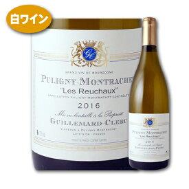 ピュリニー・モンラッシェ・レ・ルショー [2016] ギユマール・クレルクフランスワイン ブルゴーニュ 白ワイン シャルドネ