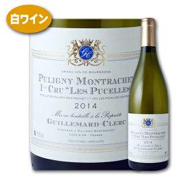 ピュリニー・モンラッシェ・プルミエ・クリュ・レ・ピュセル [2014] ギユマール・クレルク1級 フランスワイン ブルゴーニュ 白ワイン シャルドネ