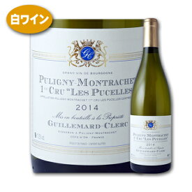 【10%OFF】ピュリニー・モンラッシェ・プルミエ・クリュ・レ・ピュセル [2014] ギユマール・クレルク1級 フランスワイン ブルゴーニュ 白ワイン シャルドネ