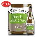 【750ml】アンヴィ・ド・シードル・ブリュット ヴァル・ド・ランス(辛口タイプ 4.5%vol)フランス ブルターニュ リンゴのお酒 泡 スパークリング