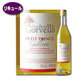 【700ml】 プティ・プランス・ギルヴィック [NV] ディスティルリー・デュ・ゴルヴェロ フランス ブルターニュ リキュール リンゴのお酒
