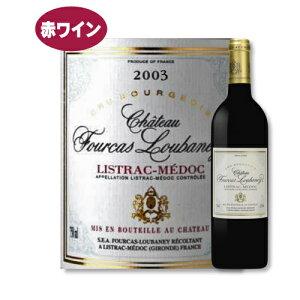 ワイン 赤 シャトー フールカ ルーバネイ 2003 AOC リストラック メドック フランス ボルドー メルロー カベルネ ソーヴィニヨン