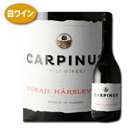 トカイ・ハールシュレヴェリュ・ドライ [2017] カルピヌス ハンガリー ワイン トカイ 白 辛口
