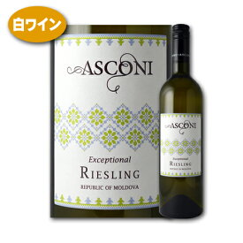 【10%offクーポン】エクセプショナル・リースリング [2015] アスコニ (0175540115)モルドヴァワイン 白ワイン