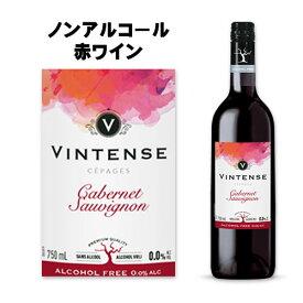 【ノンアルコール】ワイン 赤 ヴィンテンス カベルネ ソーヴィニヨン NV ネオブルベルギー