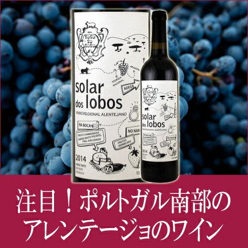 ソラール・ドス・ロボス・ティント [2016] ソラール・ドス・ロボス (0707110116)ポルトガル 赤ワイン アレンテージョ トゥーリガ・ナショナル カステラン アラゴネス トリンカデイラ