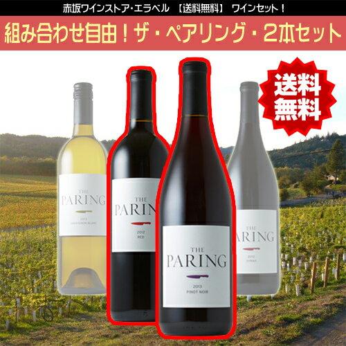 【送料無料】【組合せ自由】ザ・ペアリング・2本セットアメリカ カリフォルニアワイン セットワイン 赤ワインセット 白ワインセット ミックス