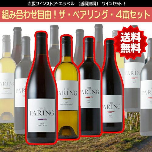 【送料無料】【組合せ自由】ザ・ペアリング・4本セットアメリカ カリフォルニアワイン セットワイン 赤ワインセット 白ワインセット ミックス