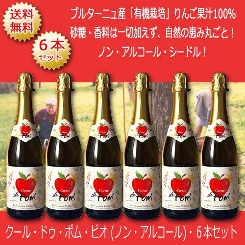 【送料無料】クール・ドゥ・ポム・ビオ (ノンアルコール・シードル) [NV] 750ml×6本セットフランス ノンアルコール シードル リンゴ ジュース
