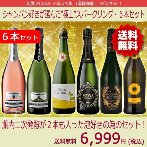 """【送料無料】シャンパン好きが選んだ""""極上""""デイリー・スパークリング・6本セットセットワイン スパークリングセット 泡"""