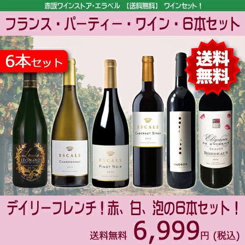 【送料無料】フランスの伝統ブドウ品種が楽しめる!フランス・デイリーワイン・6本セットフランスワイン セットワイン ミックス