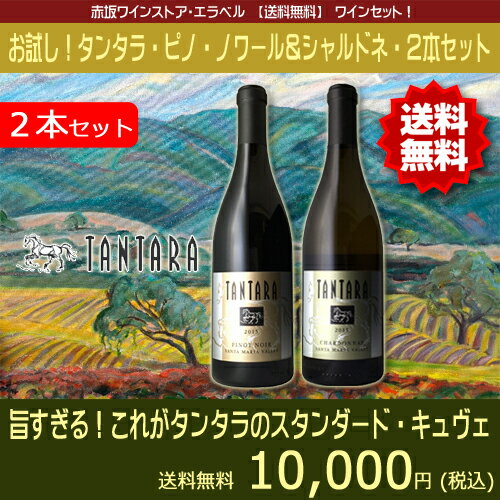 【送料無料】お試し!旨すぎる!これが[タンタラ]のスタンダード・キュヴェだぁ〜!タンタラ・ピノ・ノワール&シャルドネ・サンタ・マリア・2本セットアメリカ カリフォルニアワイン セット ミックス
